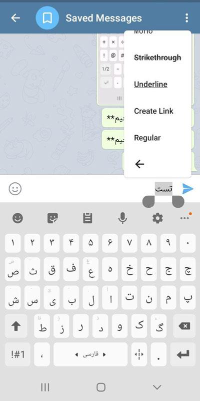 بولد کردن فونت در تلگرام