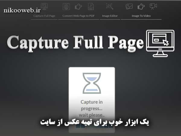 تهیه عکس یا اسکرین شات از سایت