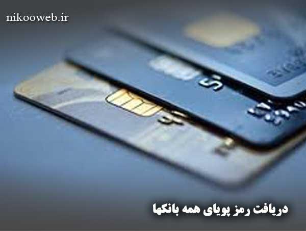 نحوه دریافت رمز پویا بانکها