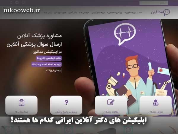 اپلیکیشن های دکتر آنلاین ایرانی کدام ها هستند؟