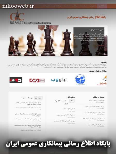 طراحی پایگاه اطلاع رسانی پیمان کاری عمومی ایران
