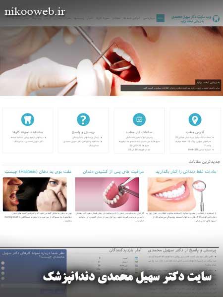 طراحی سایت دکتر سهیل محمدی دندانپزشک