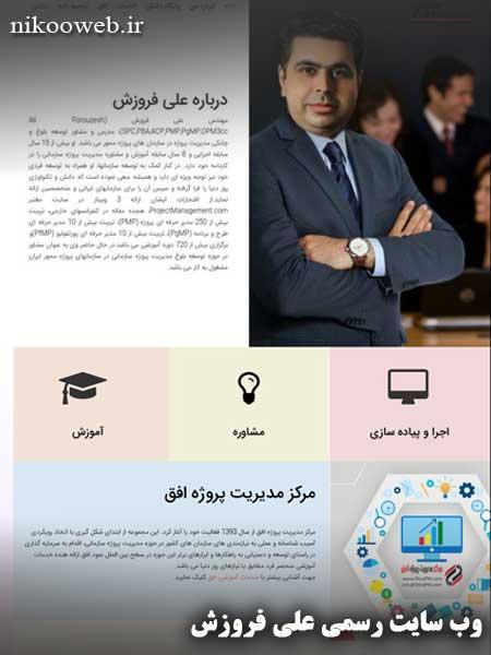 طراحی وبسایت رسمی علی فروزش