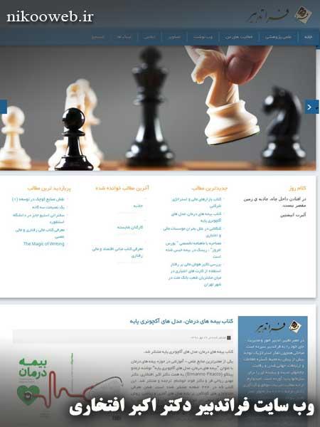 طراحی سایت فراتدبیر
