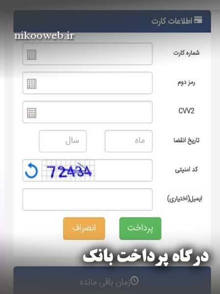 پرداخت قبض برق از درگاه بانک پارسیان